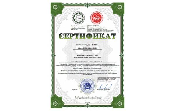 """Нами получен сертификат на производство продукции """"Халяль""""!"""