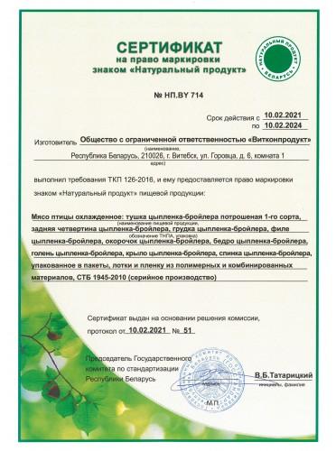 сертификат 2021